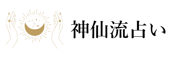 神仙流占い