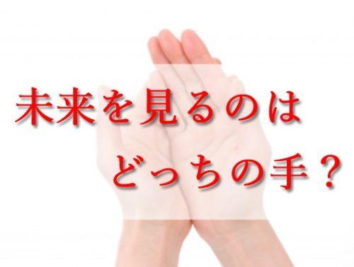 手相の右手と左手の意味を徹底解説!未来を見るのはどっち?