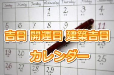 吉日・開運日カレンダー2020!結婚・引越し・旅行・金運アップに最適な日
